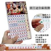 麻將家用旅游宿舍便攜式桌面游戲可愛mini小號麻將牌  【全館免運】