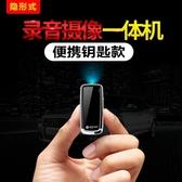 高清微型鑰匙攝像機迷你相機隱形監控頭超小錄像錄音筆戶外記錄儀 YXS 【快速出貨】