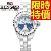 陶瓷錶-典雅氣質華麗女手錶5色55j2【時尚巴黎】