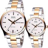 MIDO 美度 Multifort 系列經典機械對錶/情侶手錶-半金 M0054302203180+M0058302203102