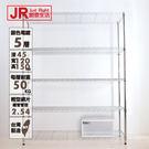 【JR創意生活】輕型五層置物架45X120X150cm 波浪架