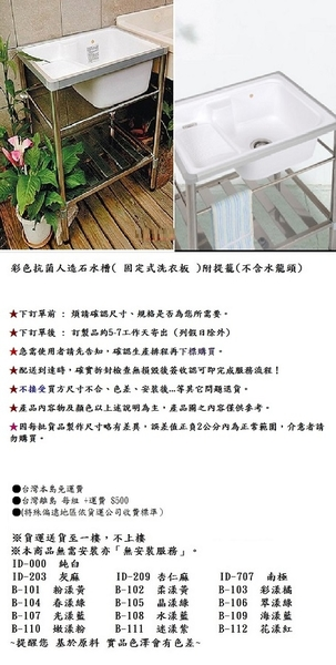 【漢森居家 台灣精品 】台灣製造 HS-6454 人造石 陽洗台 /寵物美容槽/洗手台/實心檯面/洗衣板