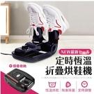 【現貨】除臭烘鞋機定時紫外線除臭殺菌烘鞋機幹鞋器烘幹器烘襪子手套烤鞋器宿舍學生
