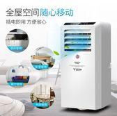 迷你小空調可移動空調單冷型1P匹廚房免安裝一體式立式空調一體機 法布蕾輕時尚igo220V