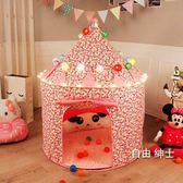 兒童帳篷室內游戲屋寶寶玩具屋女孩城堡公主房子海洋球小帳篷(一件免運)