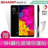 分期0利率 SHARP AQUOS S3 4G/64G 智慧手機  贈『9H鋼化玻璃保護貼*1』
