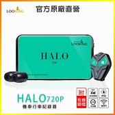 618下殺↘【LOOKING錄得清 】HALO AHD720P WIFI版行車紀錄器~贈32G記憶卡 (前後雙錄鏡頭 含有線鎖檔)