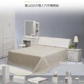 床組【UHO】ZM 雪山白5尺雙人六件組