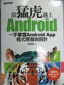 【書寶二手書T5/電腦_IMM】當猛虎遇上Android:一手掌握Android App程式開發與設計_段維瀚