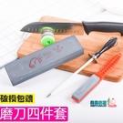 磨刀石 磨刀四件套家用快速磨刀器定角磨菜刀利器磨刀石磨刀棒磨剪刀棒