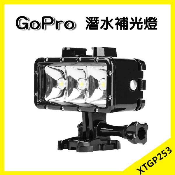 【03622】GoPro 潛水補光燈 LED燈 攝影燈 錄影燈 照明