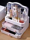 收納盒網紅化妝品收納盒女桌面防塵簡約家用整理箱大梳妝台護膚品置物架99免運 二度