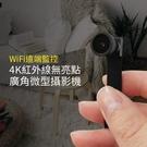 【認證商品】4K廣角夜視版無亮點W101...