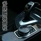 BMW 鋁合金 多媒體裝飾框 X1 X3...