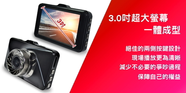 現貨可自取【路易視】送32G高速卡 DX6 3吋螢幕 1080P 單機型單鏡頭行車記錄器