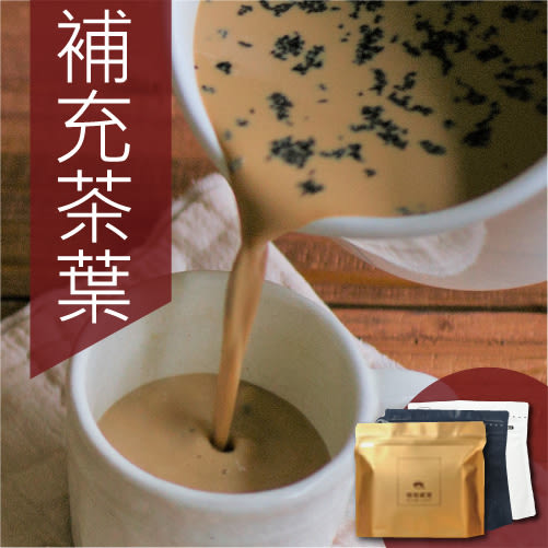 鍋煮奶茶特選