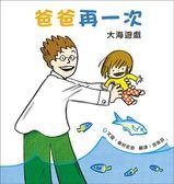 (二手書)爸爸再一次(2):大海遊戲