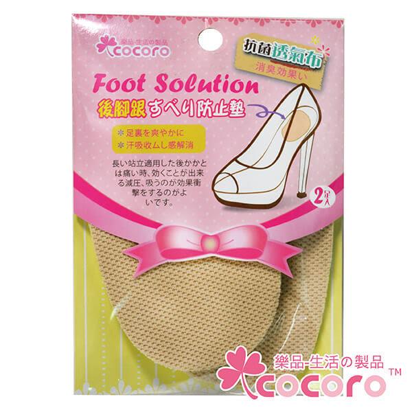 【COCORO樂品】抗菌布後腳跟墊 2枚|鞋墊 男女鞋通用 愛護足部 護足小物
