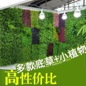 仿真植物牆人造草坪假綠植牆背景綠化牆面裝飾塑料草坪地毯草皮牆 YDL