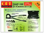 【台北益昌】OPT HAP-100 日式輕隔間支架打孔機 台灣製造MIT工業精品