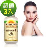 《Sundown日落恩賜》維他命E凝膠全效護膚油(75ml/瓶)3入組