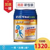【送1罐】百仕可復易佳3000營養素 清甜(橘) 250ml 24罐/箱