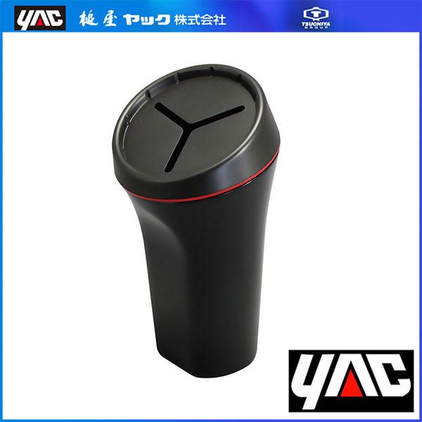 日本YAC 杯型垃圾桶PZ-752 (汽車清潔|收納置物)【亞克】