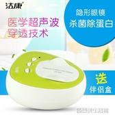 隱形眼鏡盒清洗器自動美瞳清潔儀超聲波隱形眼鏡清洗機潔康YDL