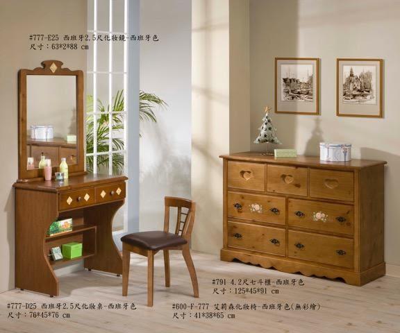 8號店鋪  全實木鄉村風係列 化妝桌系列 淺胡桃 訂製傢俱~客製化全實木傢俱~~工廠直營