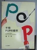 【書寶二手書T2/設計_PMN】手繪POP的藝術