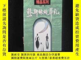二手書博民逛書店罕見穆斯林的葬禮(98年1版1印)Y25679 霍 達 著 北京
