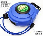 氣鼓自動伸縮捲管器15米PU包紗12*8MM汽車維修收管器氣鼓電線繞管YYP   蜜拉貝爾
