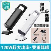 家用車用無線吸塵器 微型吸塵器 車載吸塵器 120W大功率強吸力 除塵蟎 手持 乾濕兩用 USB充電