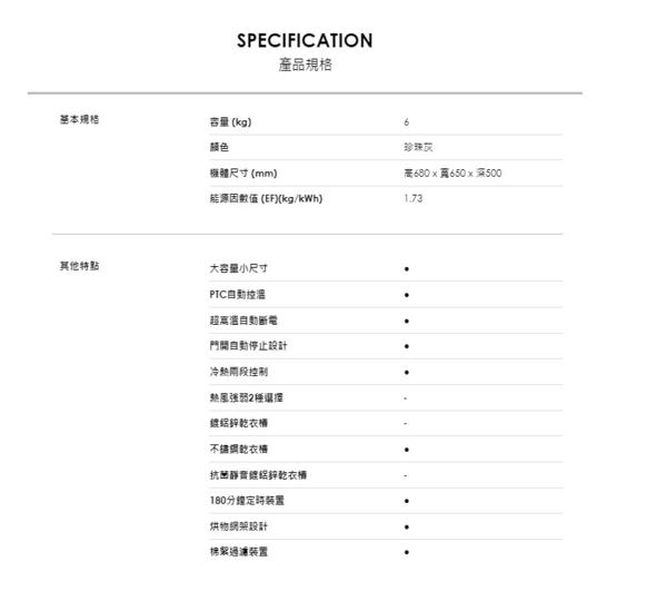 【TECO東元】6KG 電子式乾衣機 QD6581NA 免運費送基本安裝