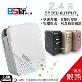強效散熱【貝仕達 BStar】AP202 2.4A 雙輸出 BSMI認證快速摺疊收納 USB 旅充頭充電頭充電器