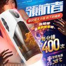 加熱電動飛機杯 領航者 智能加溫活塞 女優叫聲 10段變頻 自動抽插伸縮自慰杯 USB充電