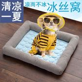 狗墊子夏天泰迪狗窩床冰墊寵物窩涼席睡墊金毛大型犬貓墊狗狗用品 QQ2714『MG大尺碼』
