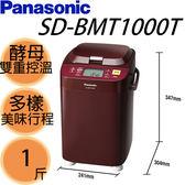 【Panasonic國際】全自動變頻製麵包機 SD-BMT1000T 免運費