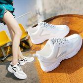 運動鞋女 ins運動鞋女2018夏季新款女鞋透氣百搭韓版ulzzang原宿老爹鞋子女 米蘭街頭