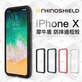 【贈玻璃貼】犀牛盾 CrashGuard 2.0進化版 Apple iPhone X iX 防摔 保護殼 保護框 邊框