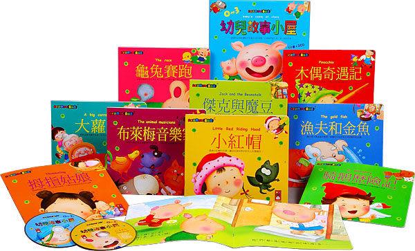 孕媽咪俏貝比 ~~ 【風車圖書童書】幼兒故事小屋 全套(10書2CD) 床邊故事書