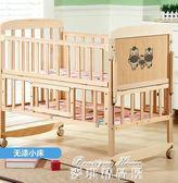 搖籃嬰兒床實木寶寶床可折疊多功能bb新生兒童拼接大床無漆小搖床igo  麥琪精品屋