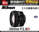 【全新品】現貨 Nikon AF 20mm F2.8 D 超廣角定焦鏡 適合風景建築物 f/2.8D 平行輸入
