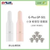 【送6顆濾網】拓勤 G-Plus GP-S01 小淨 輕便型 吸塵器 無線手持 車用吸塵器 充電式 HEPA濾網 大吸力