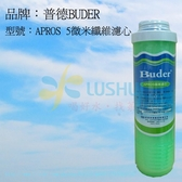 普德家電Buder原廠公司貨..APROS愛普司5微米P.P.纖維濾芯..第一道使用..規格CA10416