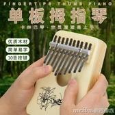 卡林巴拇指琴拇指鋼琴10音手指琴簡單易學樂器卡林巴琴便攜式 美芭
