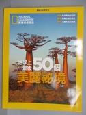 【書寶二手書T1/雜誌期刊_PJA】國家地理雜誌_地球上最後50個美麗秘境三之一