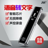 錄音筆JNN錄音筆器專業高清降噪學生上課用商務會議錄音超長待機大容量外放正品MP3 芊墨LX