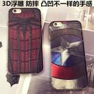 88柑仔店--立體浮雕美國隊長 三星Note5手機殼J7保護套2016版J7防摔空壓殻軟殻