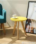 北歐休閒客廳圓形迷你小茶幾組合日式簡約沙發小圓桌咖啡桌臥室桌qm    橙子精品
